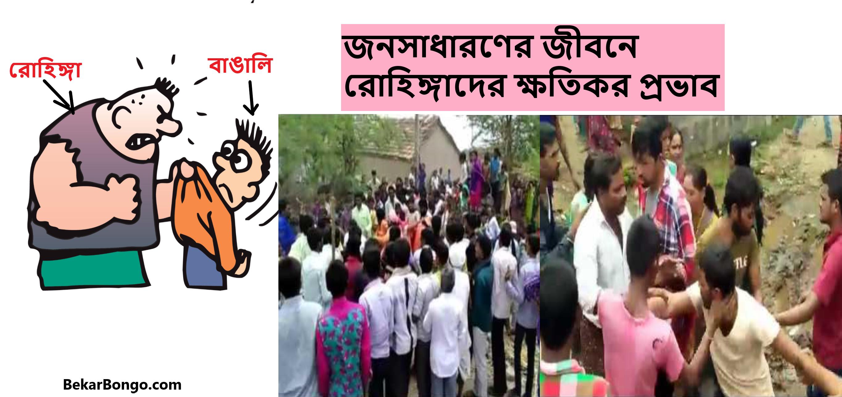 Rohingya Attack